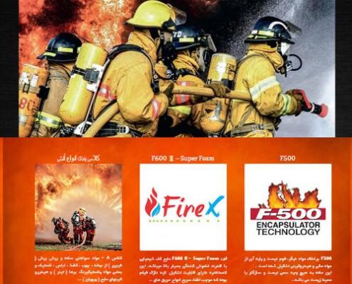آتشنشانی آبادیس فایرکس