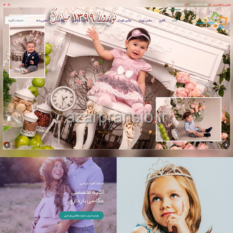 آتلیه کودک نگاه برتر - عکاسی تخصصی عکس کودک - طراحی وب سایت و سئو SEO وبسایت