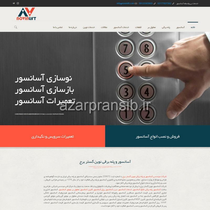 آسانسور و پله برقی نوین گستر برج - طراحی وب سایت و بهینه سازی وب سایت (سئو SEO وبسایت)