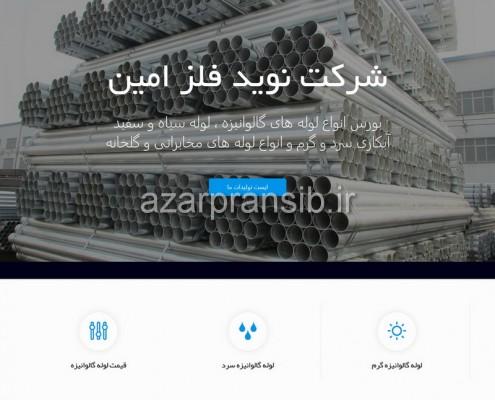 آقای آهن بورس انواع لوله های گالوانیزه - طراحی وب سایت و بهینه سازی وب سایت
