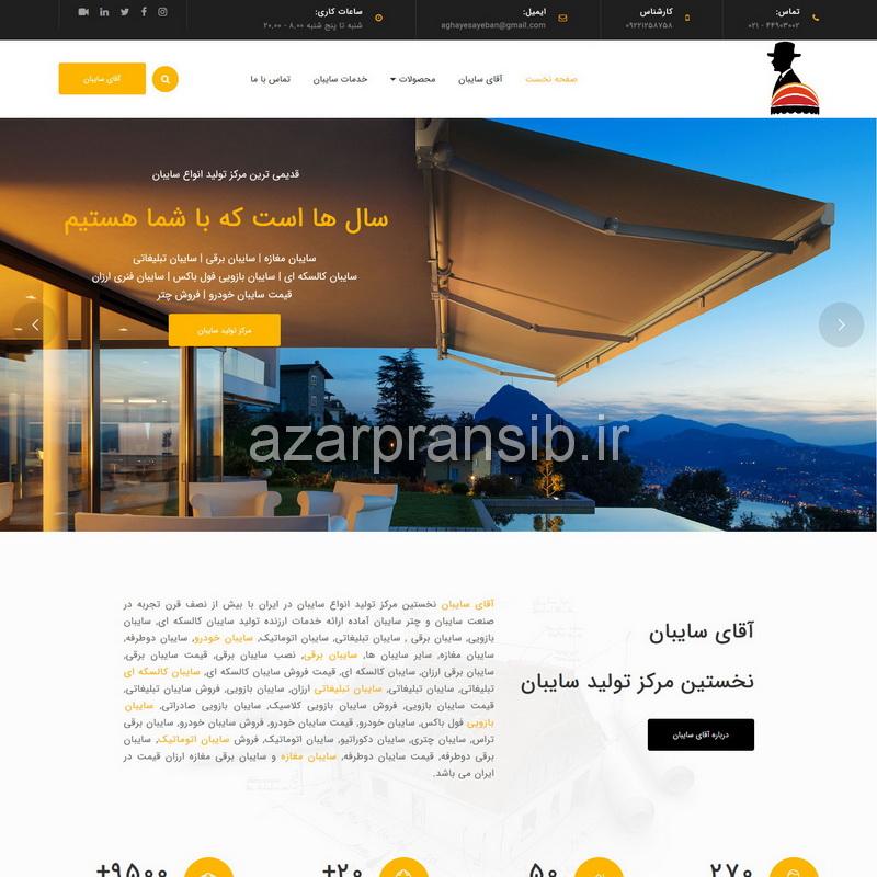 آقای سایبان - نخستین مرکز تولید سایبان و سایبان برقی - طراحی وب سایت و بهینه سازی