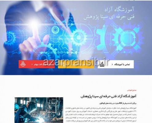 آموزشگاه آزاد فنی حرفه ای سینا پژوهش - طراحی وب سایت و بهینه سازی وب سایت