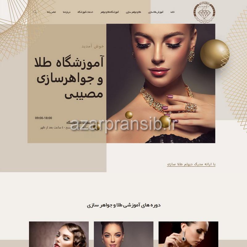 آموزشگاه طلا و جواهرسازی مصیبی - طراحی وب سایت و بهینه سازی وب سایت (سئو SEO وبسایت)