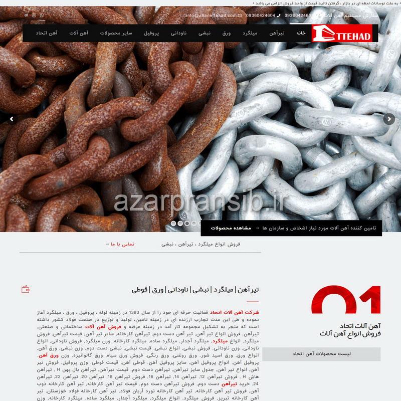 آهن آلات اتحاد - طراحی وب سایت و بهینه سازی وب سایت (سئو SEO وبسایت)