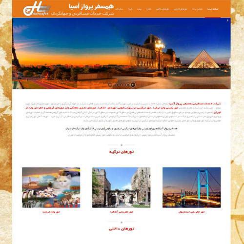آژانس مسافرتی همسفر پرواز آسیا