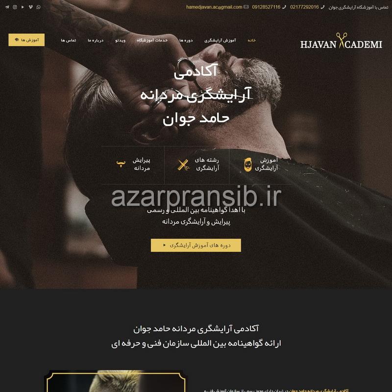 آکادمی آرایشگری مردانه حامد جوان - آموزشگاه آرایشگری
