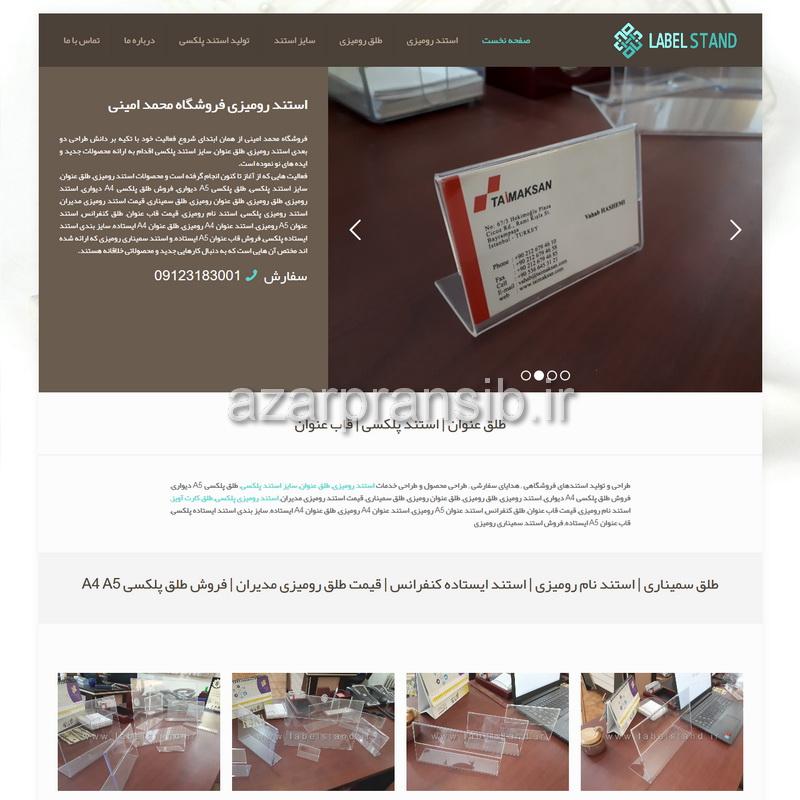 استند رومیزی فروشگاه محمد امینی - طراحی وب سایت و بهینه سازی وب سایت (سئو SEO وبسایت)
