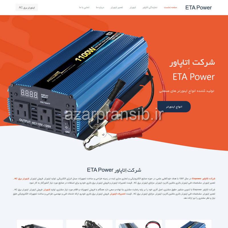 اینورتر برق AC اِتاپاور ETA Power - طراحی وب سایت و بهینه سازی وب سایت
