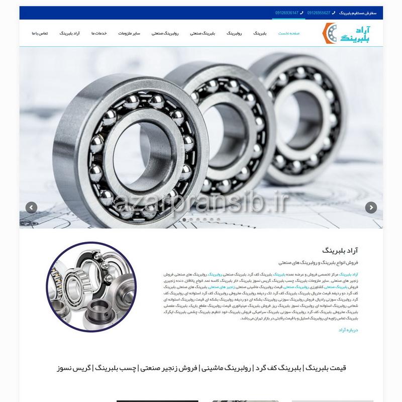 بلبرینگ و رولبرینگ های صنعتی آراد بلبرینگ - طراحی وب سایت و بهینه سازی وب سایت (سئو SEO وبسایت)