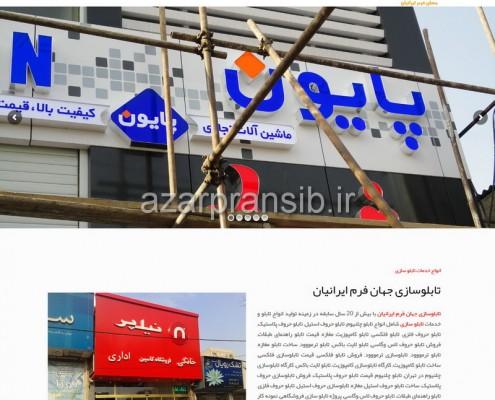 تابلوسازی جهان فرم ایرانیان - طراحی وب سایت و بهینه سازی وب سایت (سئو SEO وبسایت)