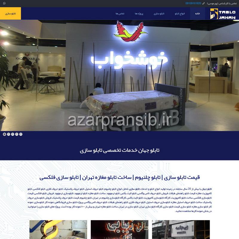 تابلو جهان خدمات تخصصی تابلو سازی - طراحی وب سایت و بهینه سازی وب سایت