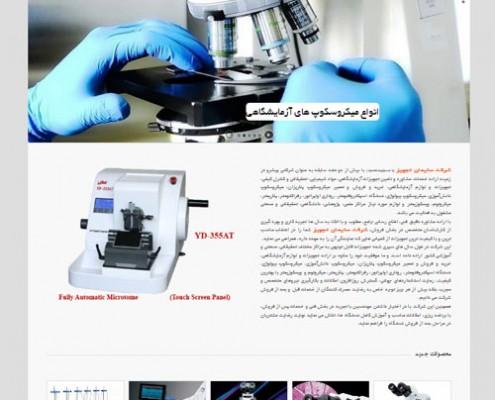 تجهیزات آزمایشگاهی سلیمان تجهیز