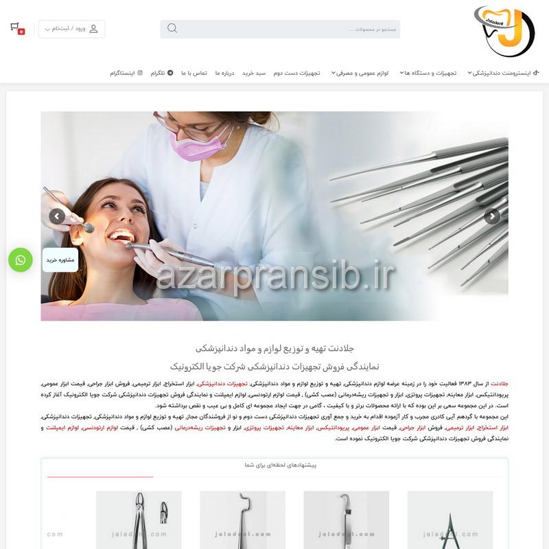تجهیزات دندانپزشکی جلادنت تهیه و توزیع لوازم و مواد دندانپزشکی