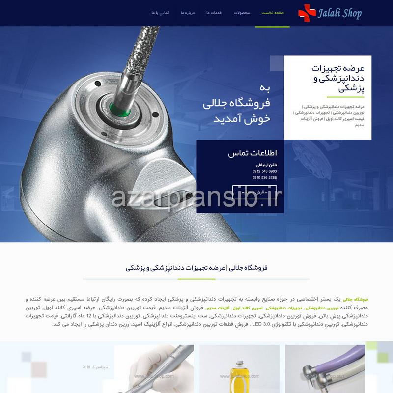 تجهیزات دندانپزشکی جلالی - طراحی وب سایت و بهینه سازی وب سایت (سئو SEO وبسایت)