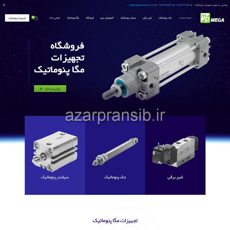 تجهیزات پنوماتیک مگا پنوماتیک - طراحی وب سایت و سئو SEO وبسایت (سئو SEO وبسایت)