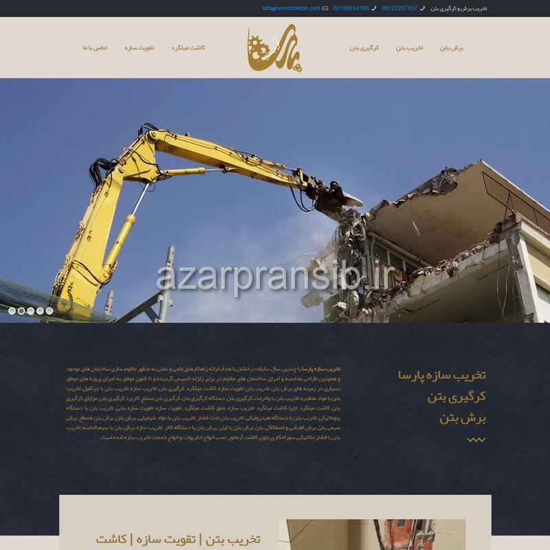 تخریب سازه پارسا - تخریب بتن کرگیری بتن برش بتن - طراحی وب سایت و سئو SEO