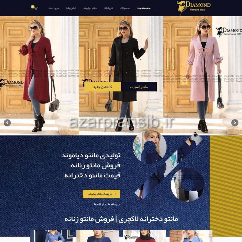 تولیدی مانتو دیاموند - طراحی وب سایت و سئو SEO وبسایت (سئو SEO وبسایت)