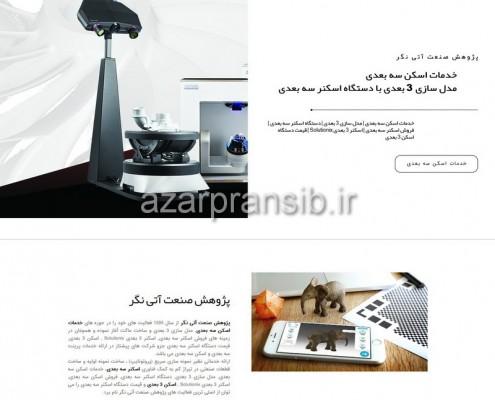 خدمات اسکن سه بعدی آتی نگر - طراحی وب سایت و بهینه سازی وب سایت (سئو SEO وبسایت)