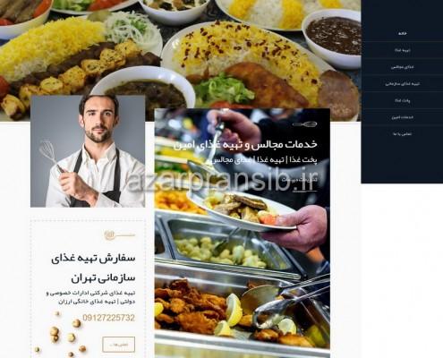 خدمات تهیه غذای امین - تهیه غذا اجرتی سری کاری با پرسنل خدماتی - طراحی و سئو SEO