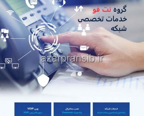 خدمات شبکه و سرور نت فو گروپ - طراحی وب سایت و بهینه سازی وب سایت