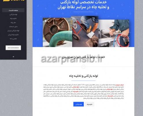 خدمات لوله بازکنی تهران سرویس - طراحی وب سایت و بهینه سازی وب سایت (سئو SEO وبسایت)