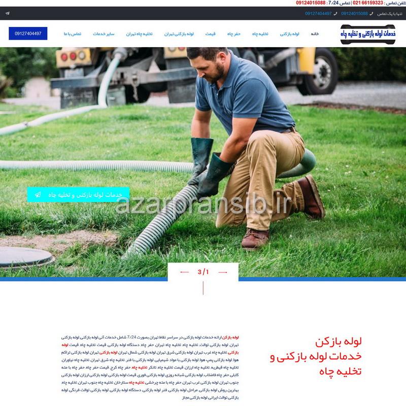 خدمات لوله بازکنی و تخلیه چاه - طراحی وب سایت و بهینه سازی وب سایت (سئو SEO وبسایت)