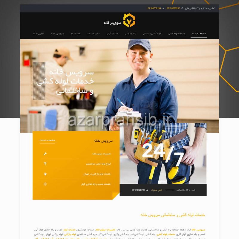 خدمات لوله کشی و ساختمانی سرویس خانه - طراحی وب سایت و بهینه سازی وب سایت (سئو SEO وبسایت)