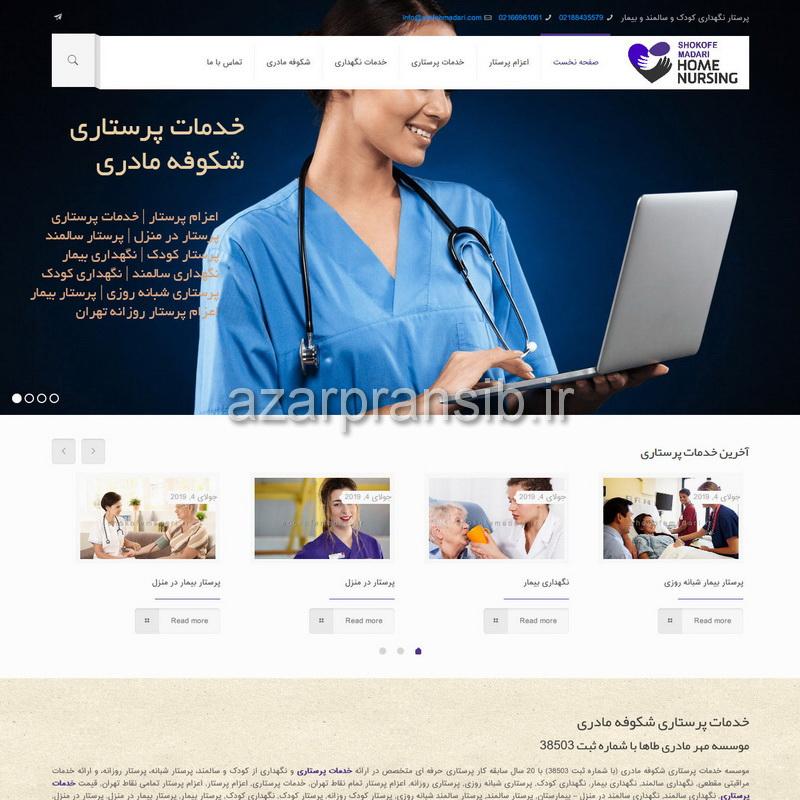 خدمات پرستاری شکوفه مادری - طراحی وب سایت و بهینه سازی وب سایت (سئو SEO وبسایت)