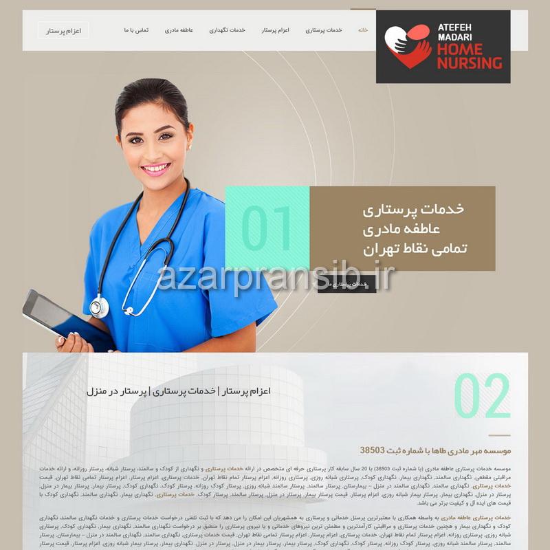 خدمات پرستاری عاطفه مادری - طراحی وب سایت و بهینه سازی وب سایت (سئو SEO وبسایت)