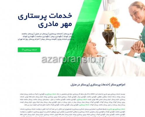 خدمات پرستاری مهر مادری - طراحی وب سایت و بهینه سازی وب سایت (سئو SEO وبسایت)