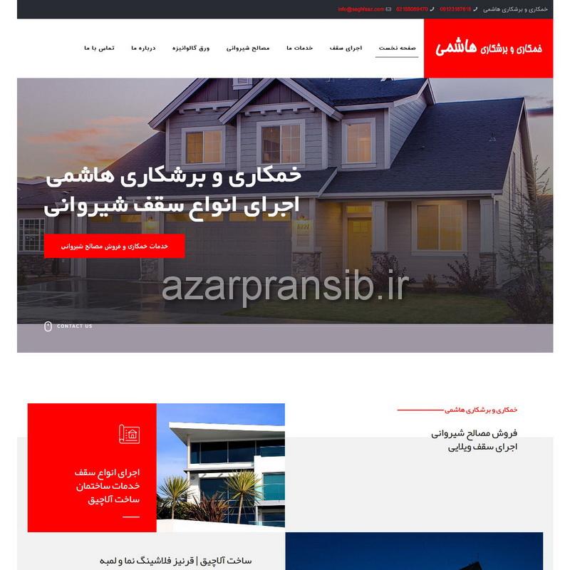 خمکاری و برشکاری هاشمی - طراحی وب سایت و بهینه سازی وب سایت (سئو SEO وبسایت)