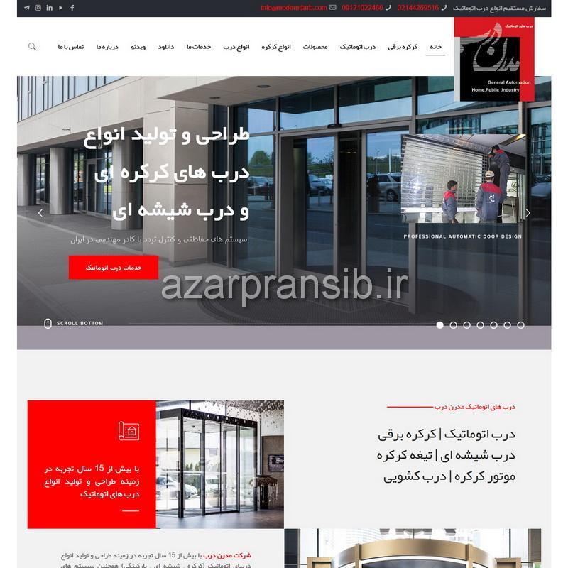 درب های اتوماتیک مدرن درب - طراحی وب سایت و بهینه سازی وب سایت (سئو SEO وبسایت)