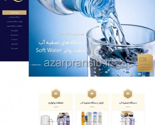دستگاه تصفیه آب سافت واتر Soft Water - طراحی وب سایت و بهینه سازی وب سایت
