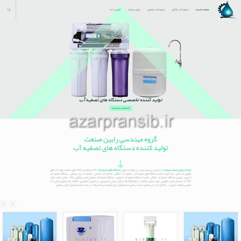 دستگاه تصفیه آب گروه مهندسی رابین صنعت - طراحی وب سایت و بهینه سازی وب سایت