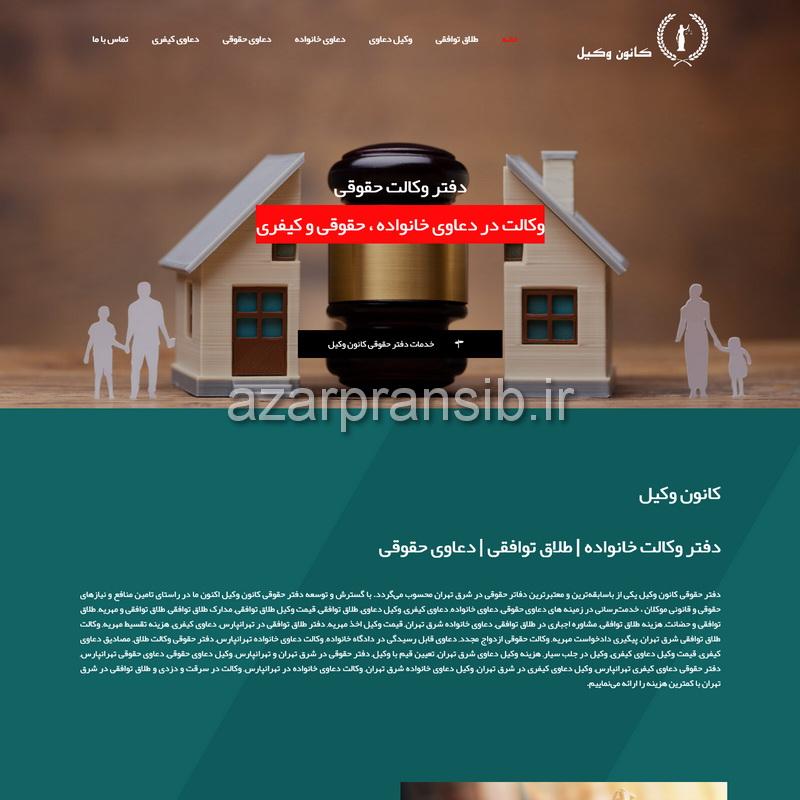 طراحی وب سایت و بهینه سازی وب سایت (سئو SEO وبسایت) - دفتر حقوقی کانون وکیل - وکالت دعاوی خانواده حقوقی کیفری