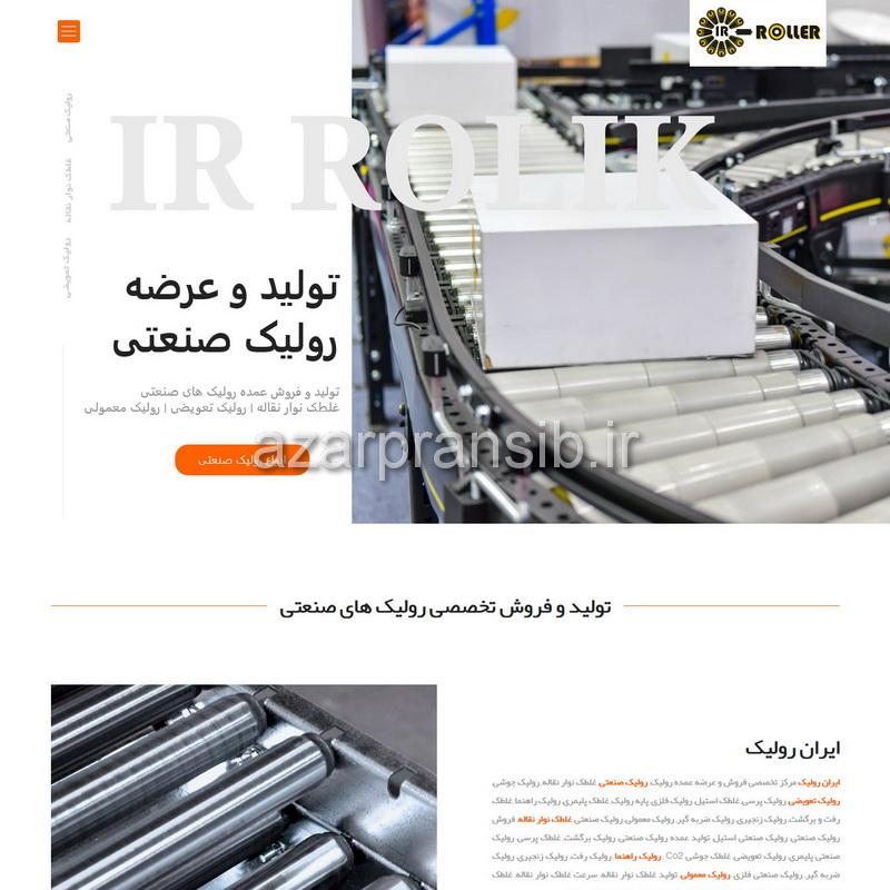 رولیک های صنعتی ایران رولیک - طراحی وب سایت و بهینه سازی وب سایت (سئو SEO وبسایت)