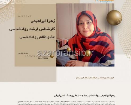 زهرا ابراهیمی روانشناس عضو سازمان روانشناسی ایران - طراحی وب سایت و بهینه سازی