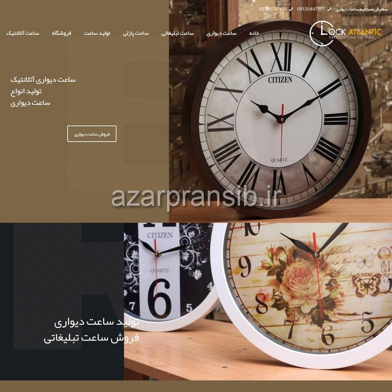 ساعت دیواری آتلانتیک - طراحی وب سایت و بهینه سازی وب سایت (سئو SEO وبسایت)
