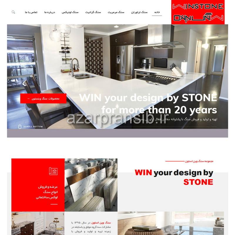 سنگ وین استون WIN STONE - طراحی وب سایت و سئو SEO وبسایت (سئو SEO وبسایت)