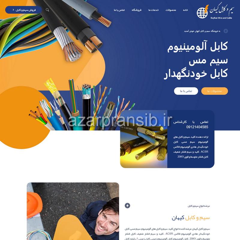 طراحی وب سایت و بهینه سازی وب سایت (سئو SEO وبسایت) - سیم و کابل کیهان