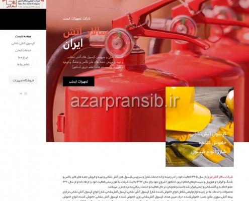 شارژ کپسول و فروش لوازم ایمنی سالار آتش - طراحی وب سایت و سئو SEO وبسایت