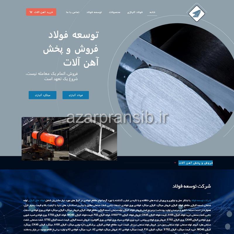 شرکت توسعه فولاد - پخش آهن آلات میلگرد و فولاد آلیاژی