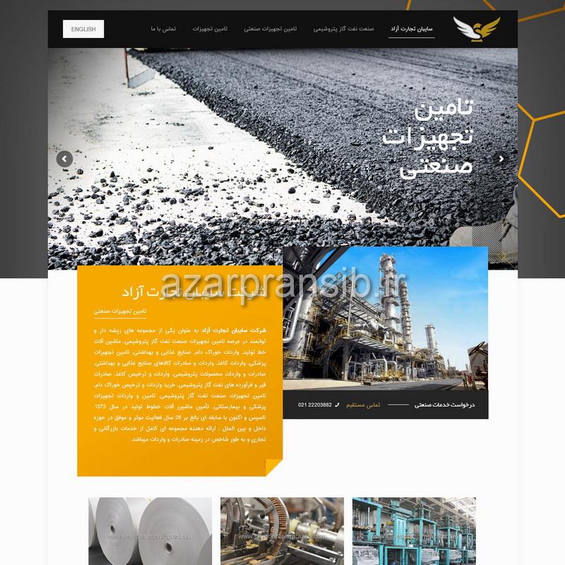 شرکت سایبان تجارت آزاد - طراحی وب سایت و بهینه سازی وب سایت (سئو SEO وبسایت)
