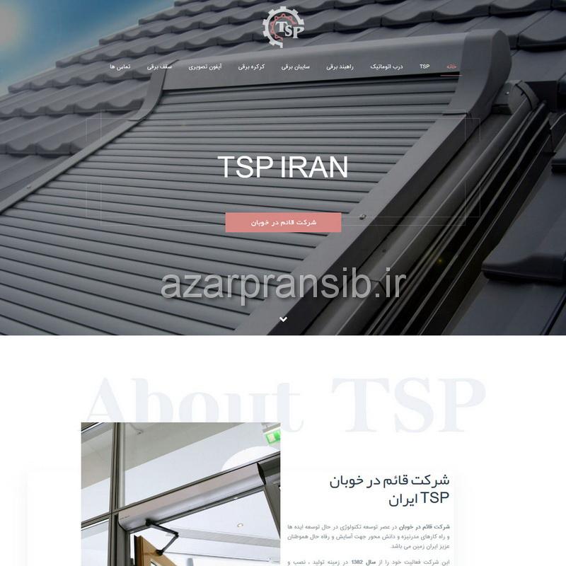شرکت قائم در خوبان TSP ایران - طراحی وب سایت و سئو SEO وبسایت (سئو SEO وبسایت)