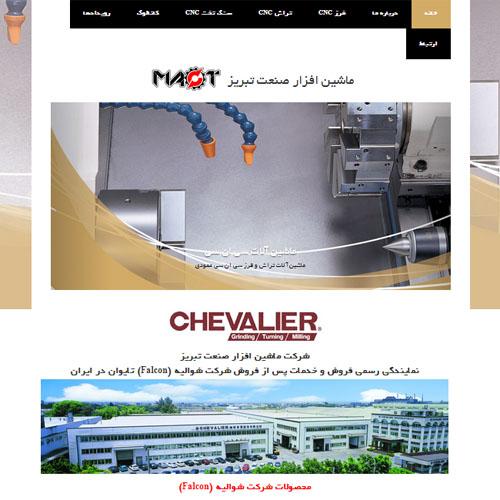 شرکت ماشین افزار صنعت تبریز