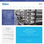 شرکت مهندسی آبسان پالایش
