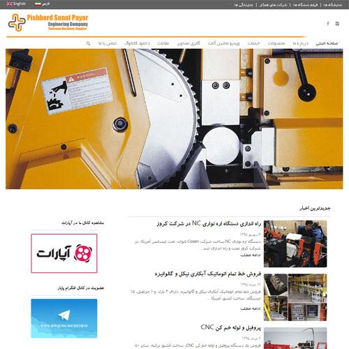 شرکت پیشبرد صنعت پایار