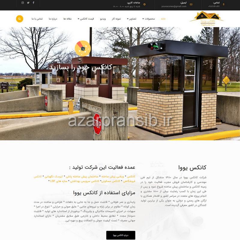 شرکت کانکس و ساختمان های پیش ساخته یووا - طراحی وب سایت و بهینه سازی وب سایت (سئو SEO وبسایت)