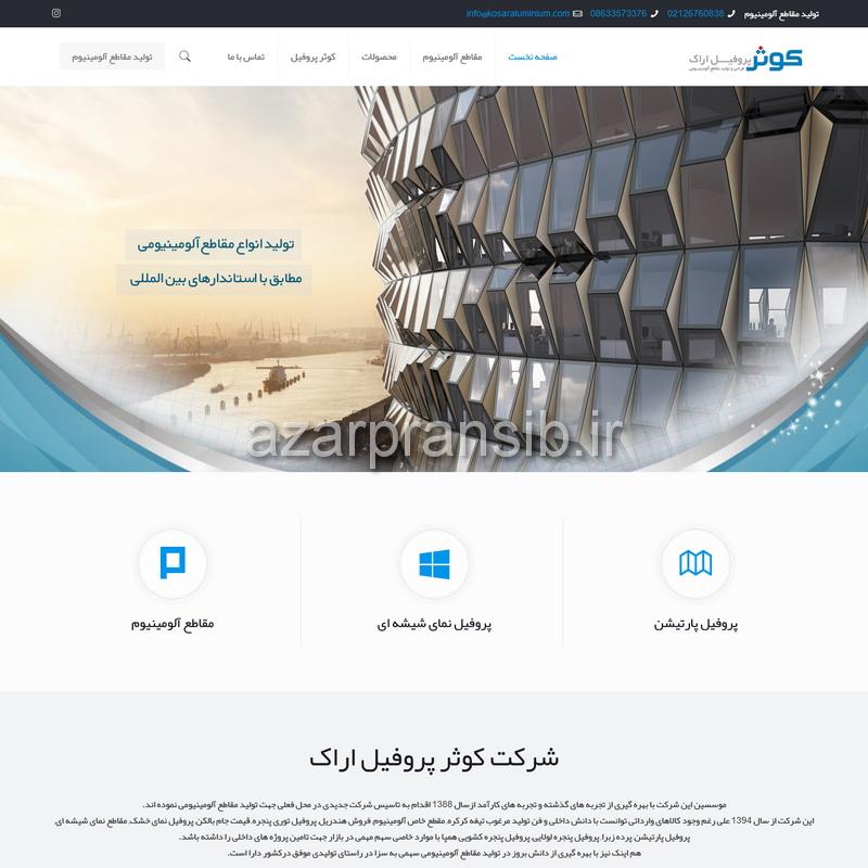 شرکت کوثر پروفیل اراک - طراحی و تولید انواع مقاطع آلومینیوم