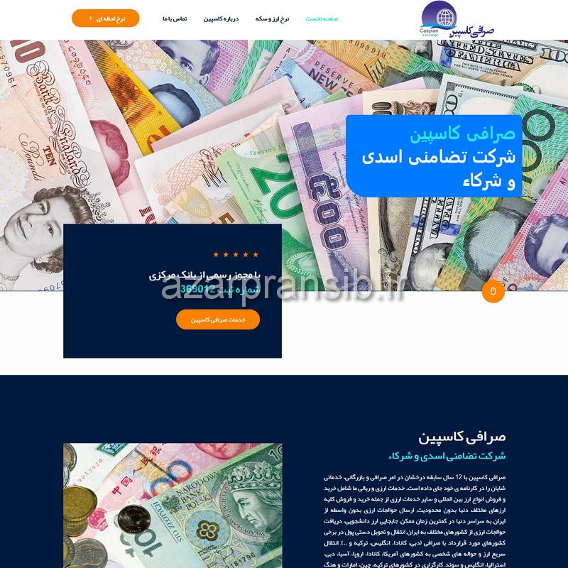 صرافی کاسپین - شرکت تضامنی اسدی و شرکاء
